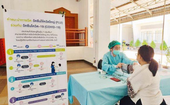 SMC ออกให้บริการฉีดวัคซีนไข้หวัดใหญ่ 4 สายพันธุ์
